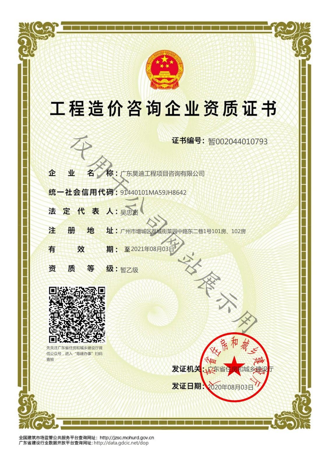 工程造价咨询企业资质证书-副本_00.jpg